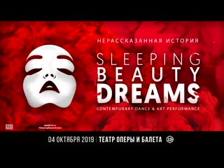 Sleeping beauty dreams | 04.10.19 | воронеж