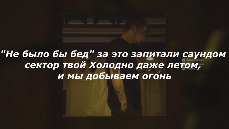 Miyagi feat TumaniYO JAMM Текст караоке LYRICS