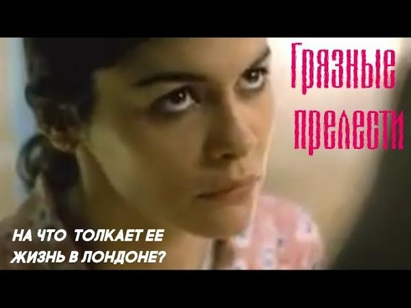 ГРЯЗНЫЕ ПРЕЛЕСТИ Шокирующее кино ТРИЛЛЕР 2003 г Фильм полностью смотреть онлайн