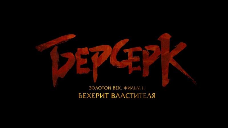 Берсерк Золотой век Фильм 1 Бехерит Властителя Berserk Golden Age Arc HFR 60 FPS 1080p