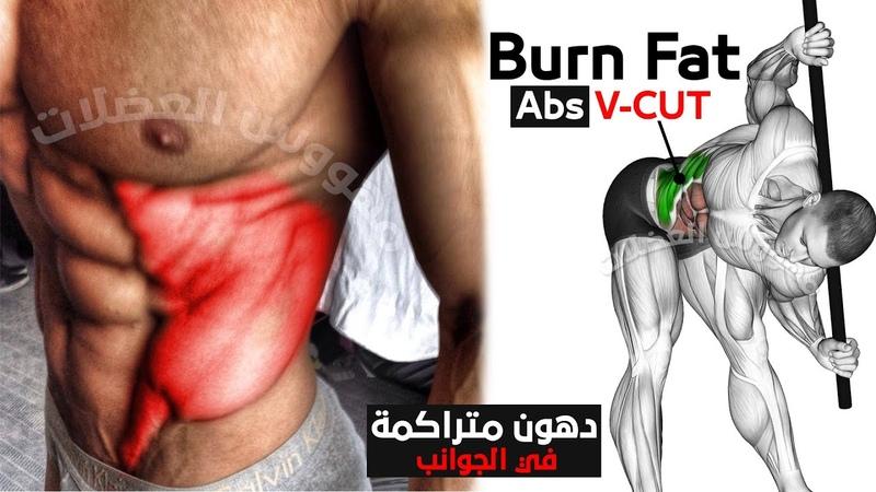 V cut abs AT HOME NO EQUIPMENT اقوى تمارين تضخيم البطن وجوانب