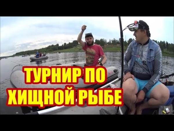 Турнир по ловле хищной рыбы с лодки tournament for catching predatory fish from a boat