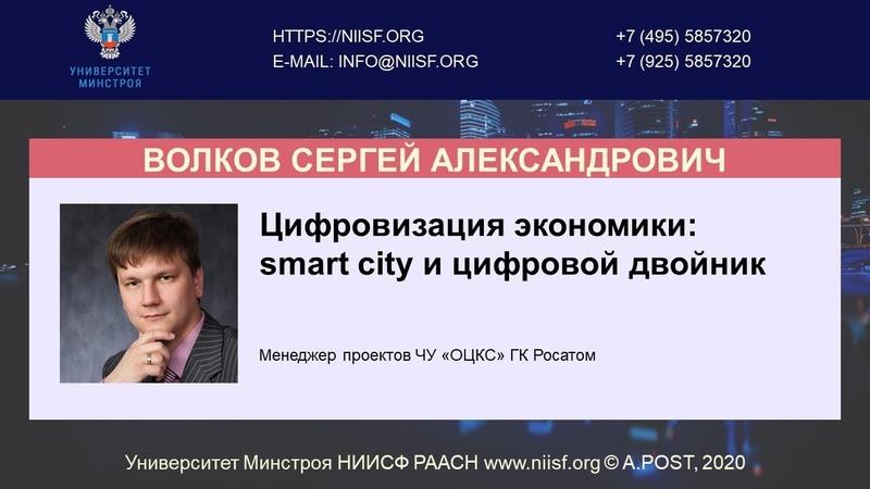 BIM 091 Волков С А Цифровизация экономики smart city и цифровой двойник