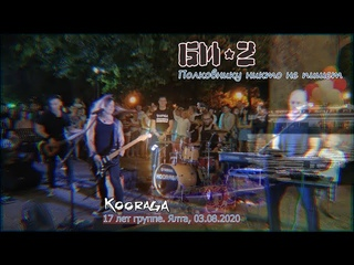 KOORAGA / Курага / Ялта. 17 лет группе! Полковнику никто не пишет. Би-2. 2020