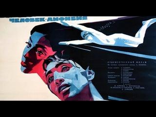 ЧЕЛОВЕК - АМФИБИЯ / THE AMPHIBIAN MAN (eng sub)