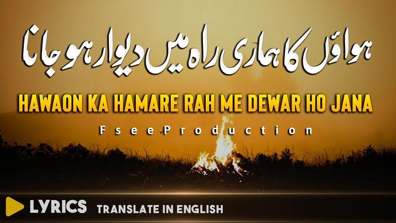 Achanak Dilruba Mausam Ka Dil Azar Ho Jana Ghazal Ada Jafri Sami Kanwal Fsee Production