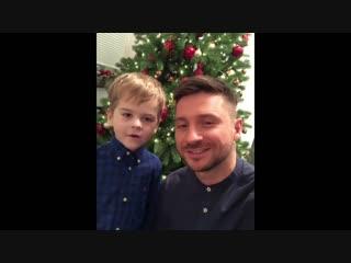 Сергей Лазарев с сыном Никитой поздравляют с Новым годом