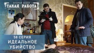 Такая работа | 2 сезон | 58 серия | Идеальное убийство