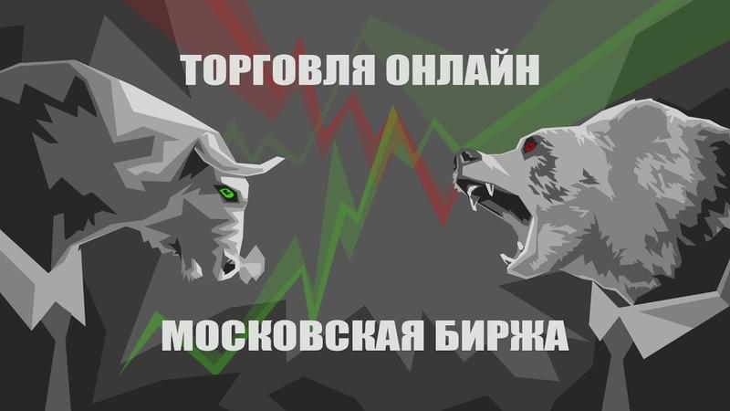 07 05 Торговля онлайн на Московской бирже Запись Скальпинг онлайн 2000 рублей на акциях за час