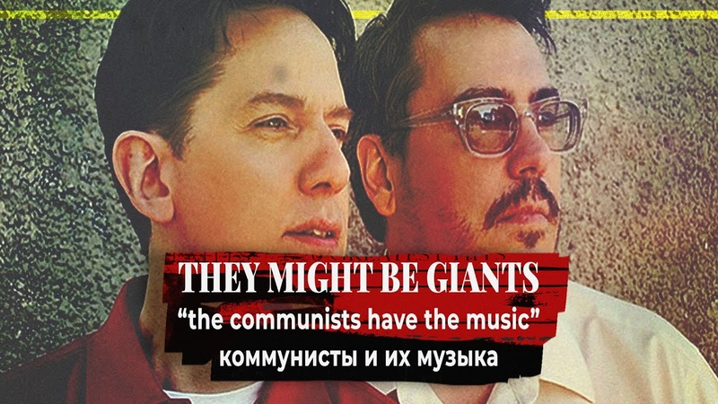 У КОММУНИСТОВ ЕСТЬ МУЗЫКА Перевод песни группы THEY MIGHT BE GIANTS PMTV Channel