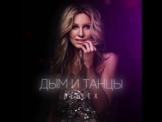 Премьера «дым и танцы» сегодня в эфире тнт music radio ⚡️⚡️⚡️ https://tntmusic.ru/radio уже через час! будьте первыми, кто услыш