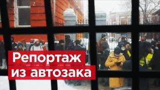 Каково это - быть задержанным? Репортаж из автозака / Романов