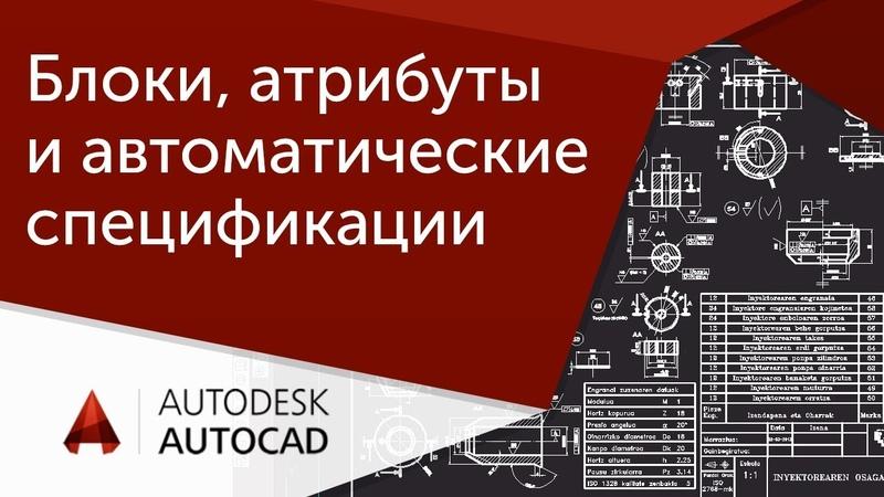 Мастер класс по AutoCAD Тонкости работы с блоками атрибутами и автоматическими спецификациями