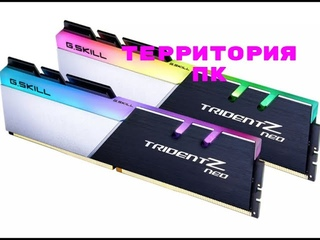 Обзор и распаковка лютой оперативной памяти  Trident Z NEO 32GB DDR4