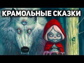 ЗАПРЕЩЁННЫЕ СКАЗКИ. Почему исходные версии народных сказок не давали читать детям
