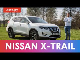 NISSAN X-TRAIL: невоспетый герой или зануда | Подробный тест