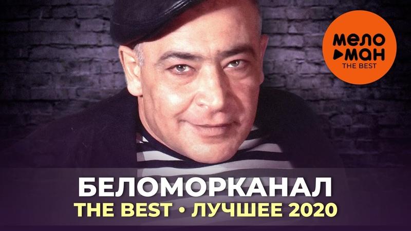 Беломорканал The Best Лучшее 2020