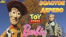 Шериф Вуди и Барби ЗОЛОТОЕ ДЕРЕВО веселая прогулка и история игрушек Sheriff Woody Barbie Toy