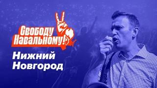 Свободу Навальному! | Митинг 21 апреля в Нижнем Новгороде