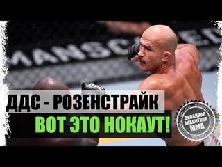 Джуниор Дос Сантос - Жаирзиньо Розенстрайк I ОБЗОР БОЯ на UFC 252