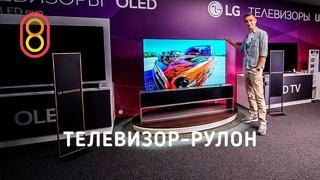 Телевизор-рулон за 7 МИЛЛИОНОВ — первый обзор!