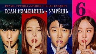 [Mania] 6/16 [720] Если изменишь - умрёшь / Cheat on me, if you can