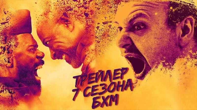 ЭПИЧЕСКИ КРУТО Бойтесь ходячих мертвецов 7 сезон Трейлер на русском