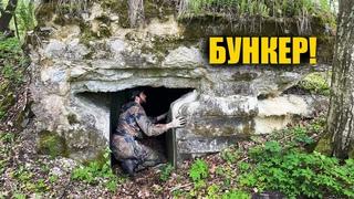 Секретний бункер  знайшов в лісі і вирішив перевірити його. Коп 2021 з металошукачем nokta anfibio