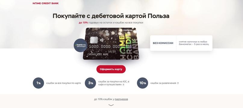 список партнеров карты польза хоум кредит
