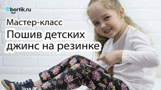 Мастер-класс по пошиву детских джинс на резинке.