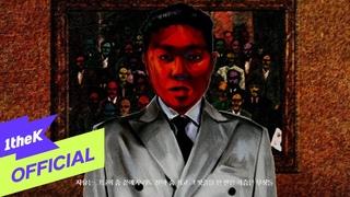 [MV] Paloalto(팔로알토), Khundi Panda, SUMIN(수민) _ Unsung Heroes ()