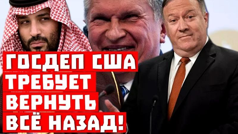 Россия побеждает Госдеп США требует вернуть все назад