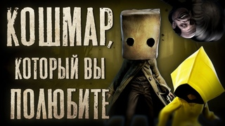 Little Nightmares 2: Самый милый хоррор [ЗАКРЫТАЯ ДВЕРЬ]