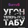 SurruS - РЭБ технологии для поиска угнанных авто