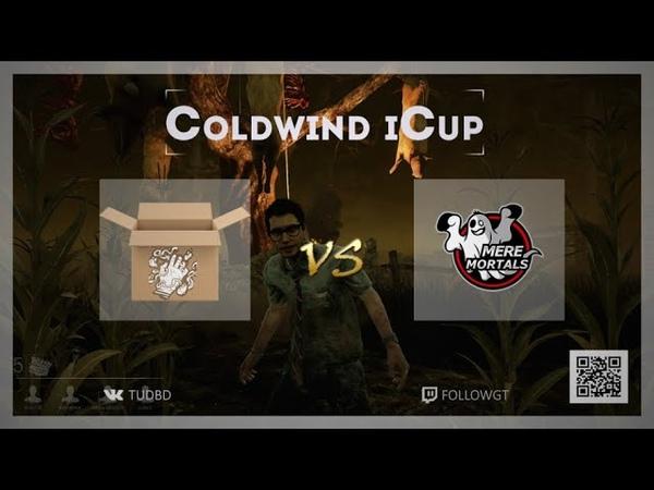 Kartonnie blinki vs Mere Mortals Кошмар 3 игра Coldwind iCup