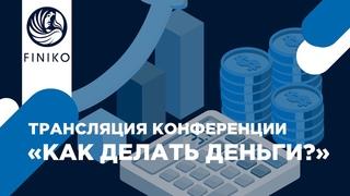 Рабочая конференция «Как делать деньги» от компании Финико (Finiko) в Korston Club Hotel