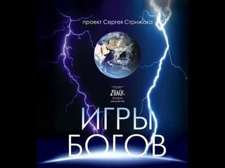 Игры Богов 1-7 серии  | Сергей Стрижак | ч.1/2