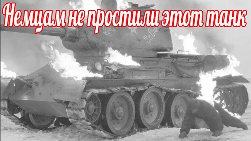 Немцам не простили этот танк воспоминания ветерана великой отечественной войны