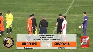 [ТМ] Энергетик - Спартак-Д. Обзор матча