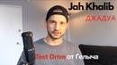 Test Drive от Гелыча песни Jah Khalib - Джадуа. Косяки, хитовые приемы, секрет успеха.