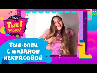 Тыц-блиц с Миланой Некрасовой на CTC Kids