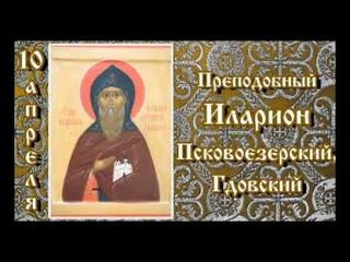 Жития святых 10 апреля