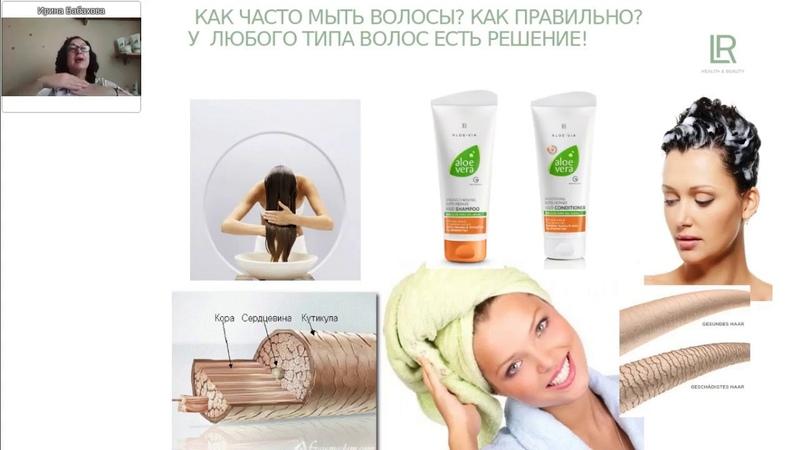 Вебинар И Бабаховой Программа восстановления и питания самые красивые волосы