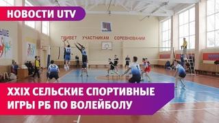 XXIX Сельские спортивные игры РБ по волейболу прошли в Салавате