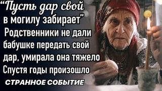 Бабка Пелагея долго не могла уйти на тот свет - не кому было дар передать. Спустя годы пришла беда