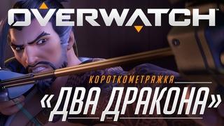 Короткометражка «Два дракона» | Overwatch