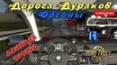 Traffic Jams in Euro Truck Simulator 2 Обгоны на Дороге Дураков в ETS2MP Tehlikeli Hareketler