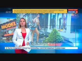 Новости на Россия 24  Бывшая российская журналистка и секс-тренер устроили голое дефиле в Нью-Йорке