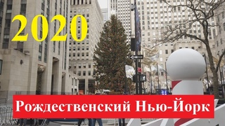 Рождественско-новогодний Нью-Йорк 2020, Top Of The Rock