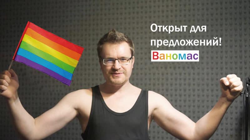 Ваномас гетеросексуал гомосексуалист или бисексуал Аналитика